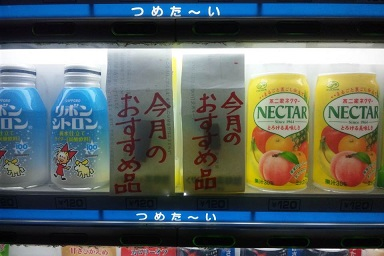 DSC_0033おすすめ缶ジュース.JPG